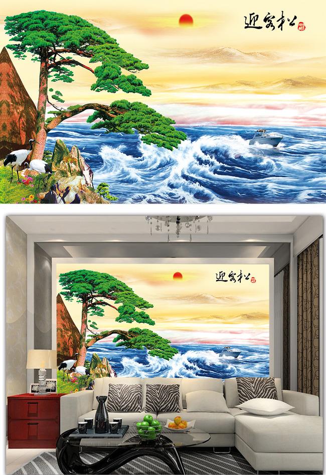 波浪 风景画 旭日东升 青松 江山如画 松鹤图 电视背景墙 山水 源远流