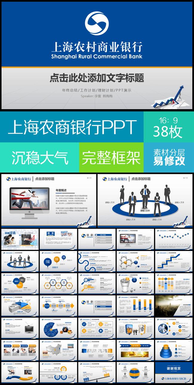 上海农商银行工作计划实习培训金融理财模板