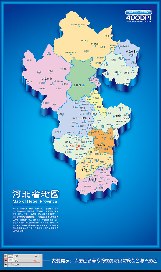 河北地图河北省地图高清版双色