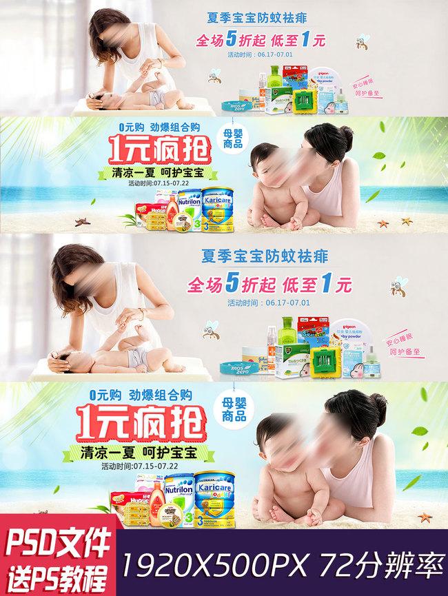母婴用品海报_