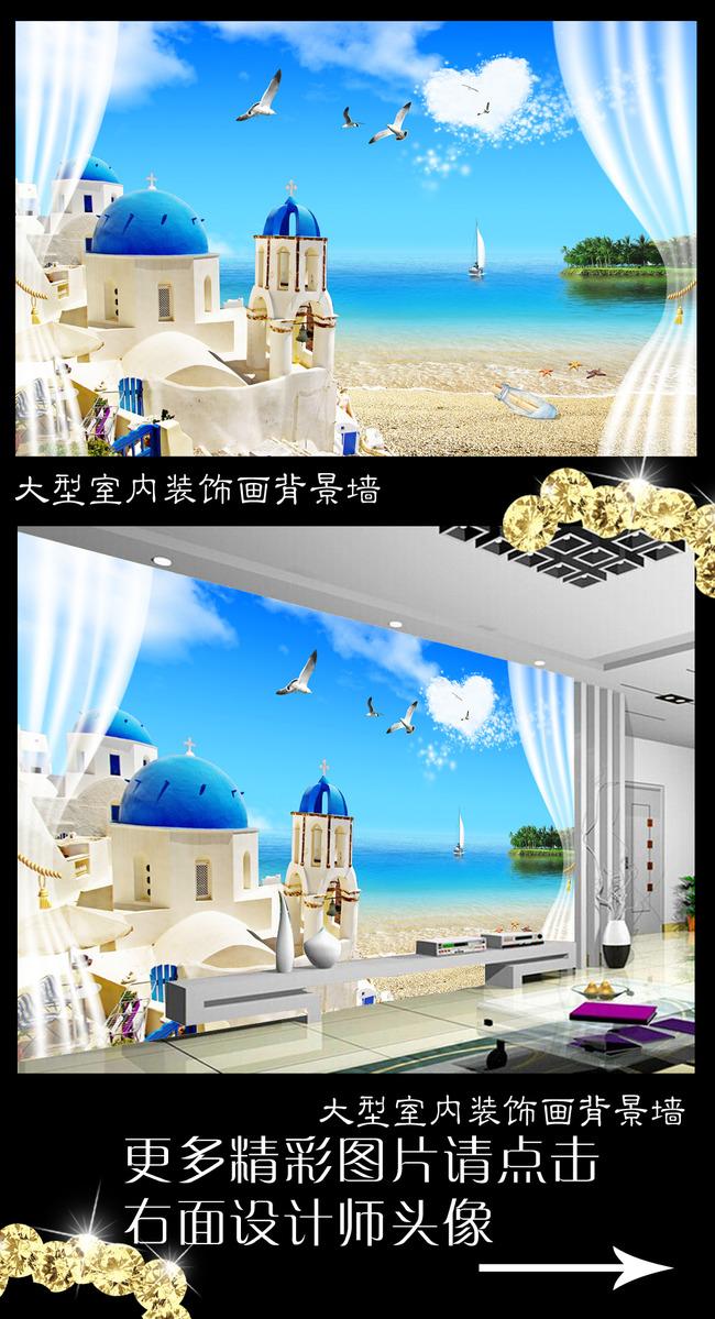 客厅3d大海窗帘地中海风景画