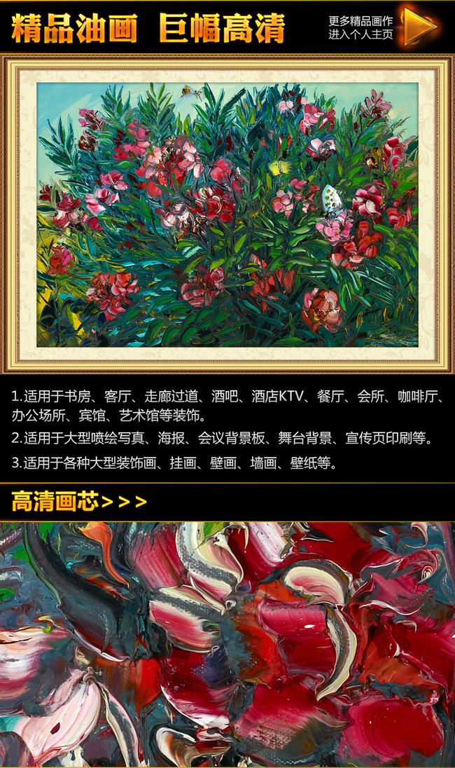 红花绿草风景刮刀油画背景墙挂画装饰画