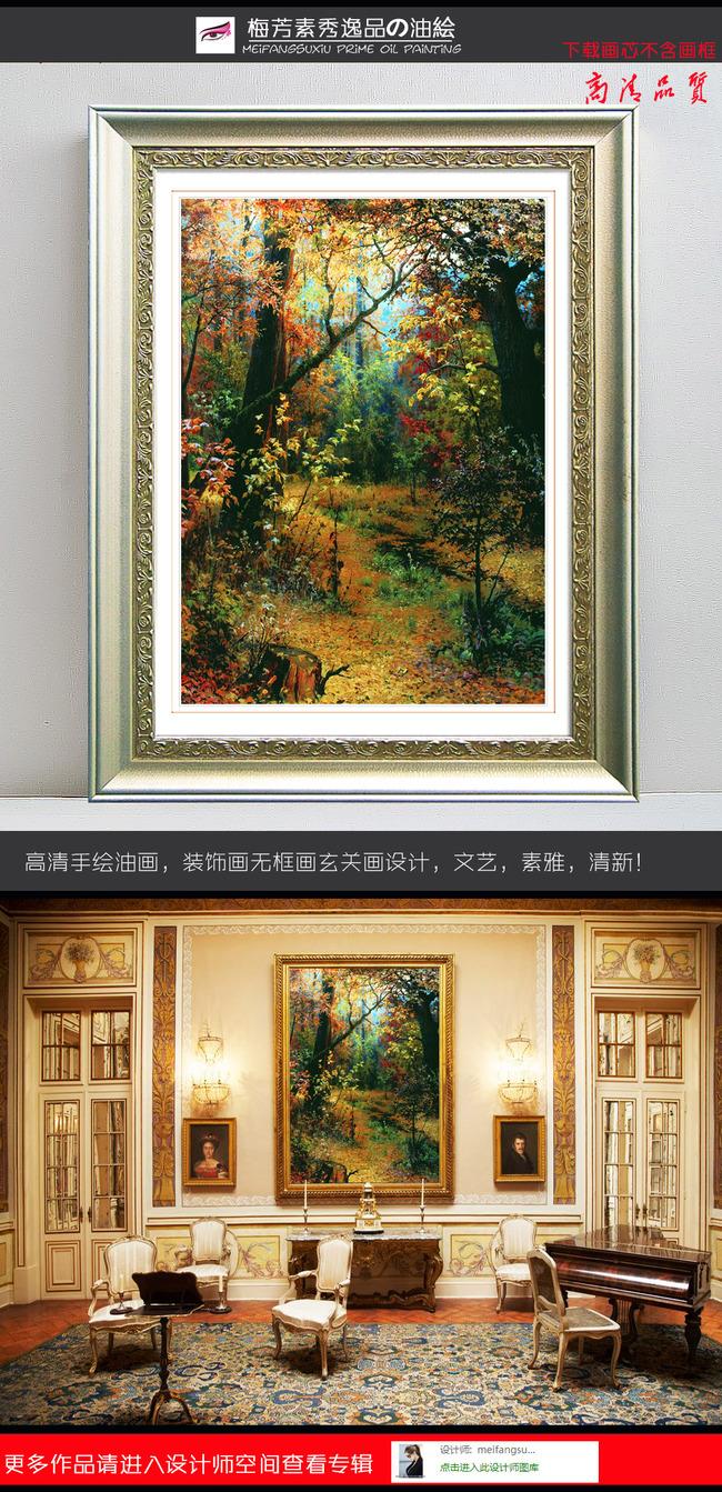 欧式美式田园蓝天白云森林风景油画装饰画2