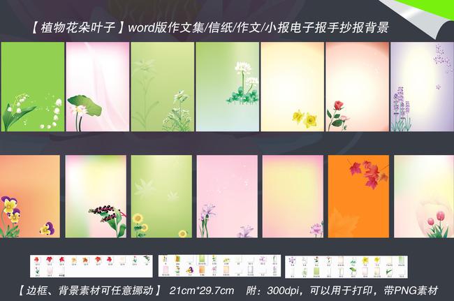 植物花朵word作文集信纸诗歌作文背景图片