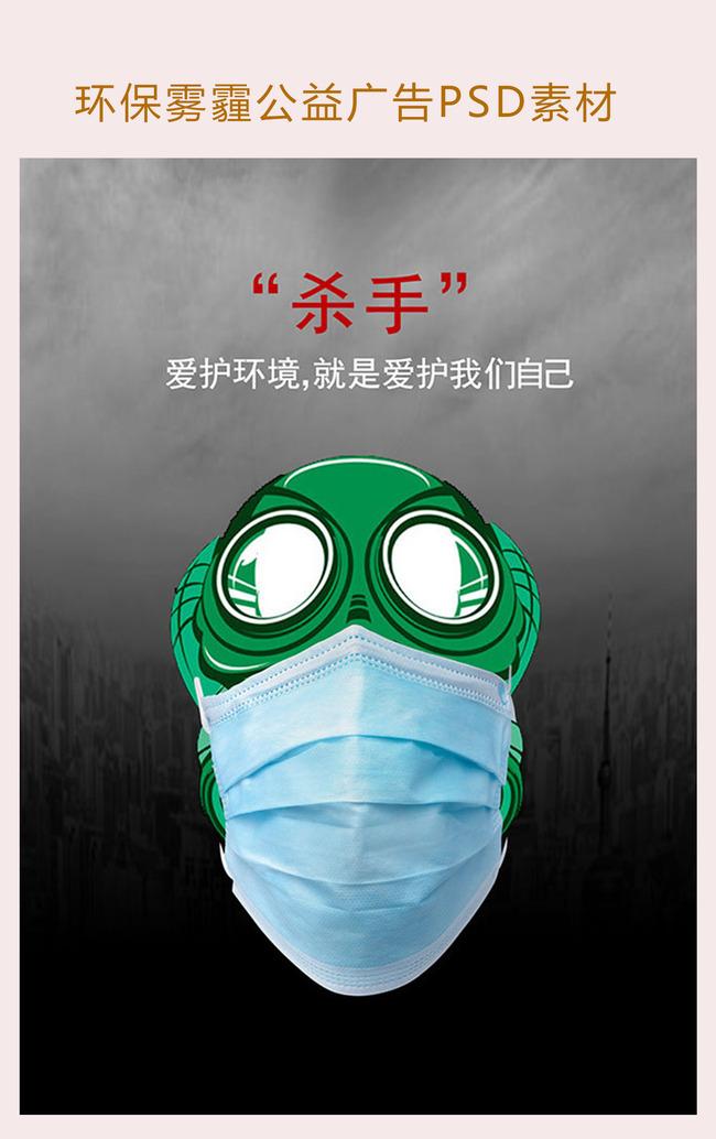 平面设计 海报设计 其他海报设计 > 环保雾霾公益广告psd素材  找相似