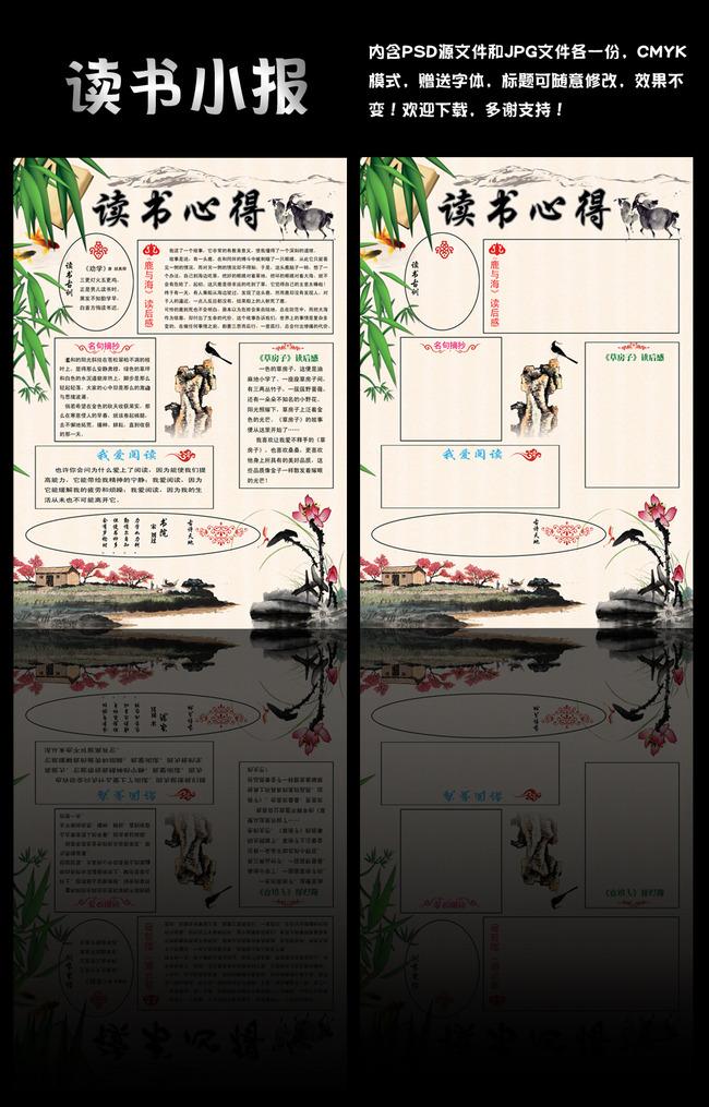 读书心得手抄报暑假读书小报中国风水墨报