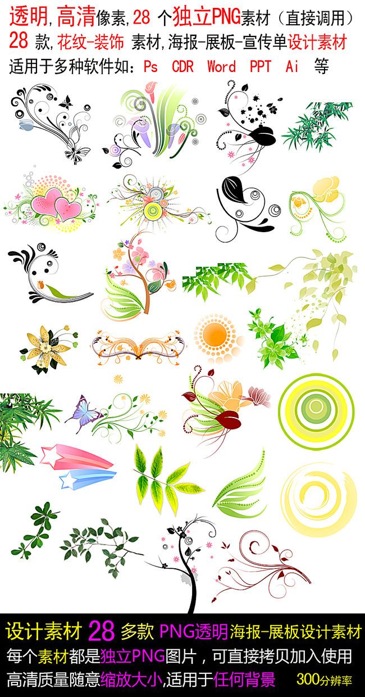 报 花纹 装饰素材 花纹花边 边角装饰模板