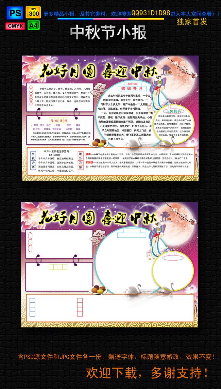 中秋节小报传统节日读书环保小报边框素材
