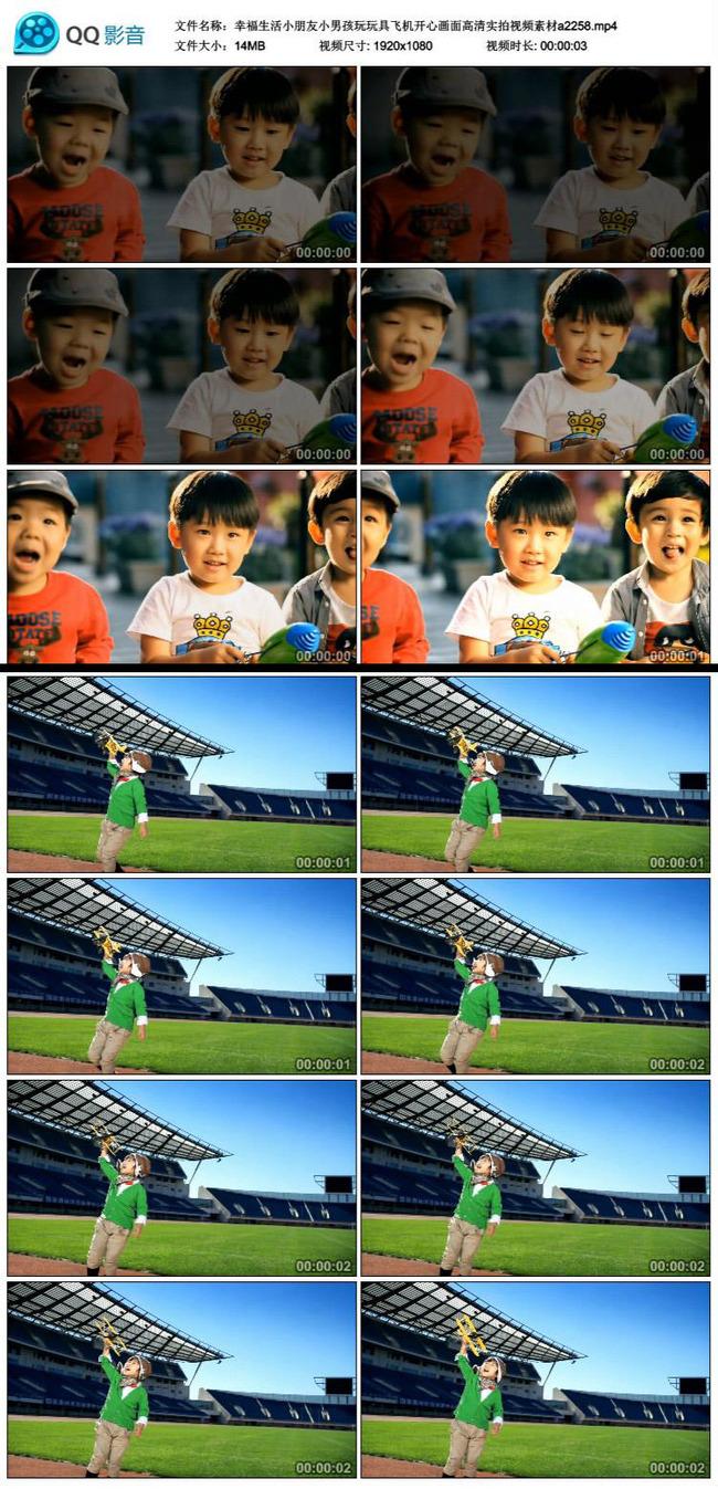幸福生活小朋友小男孩玩玩具飞机