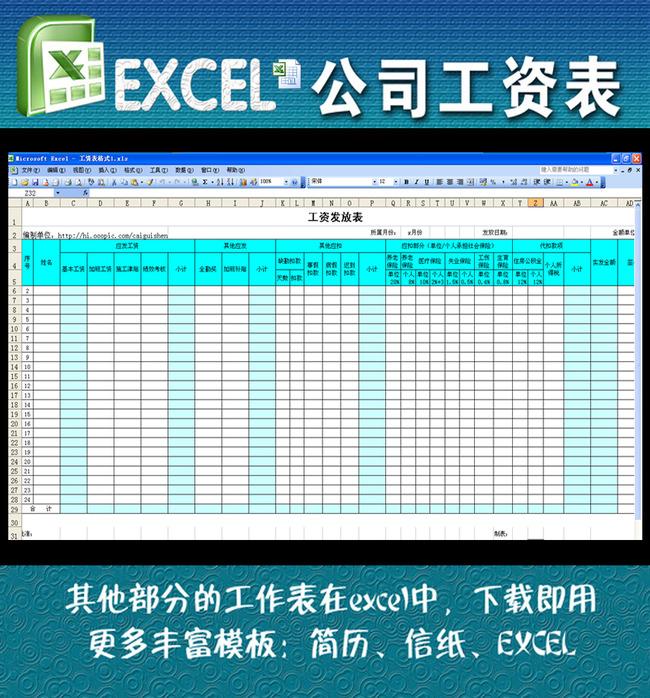 企事业单位公司工资表excel通用模板图片下载报表表格 工人工资 发放