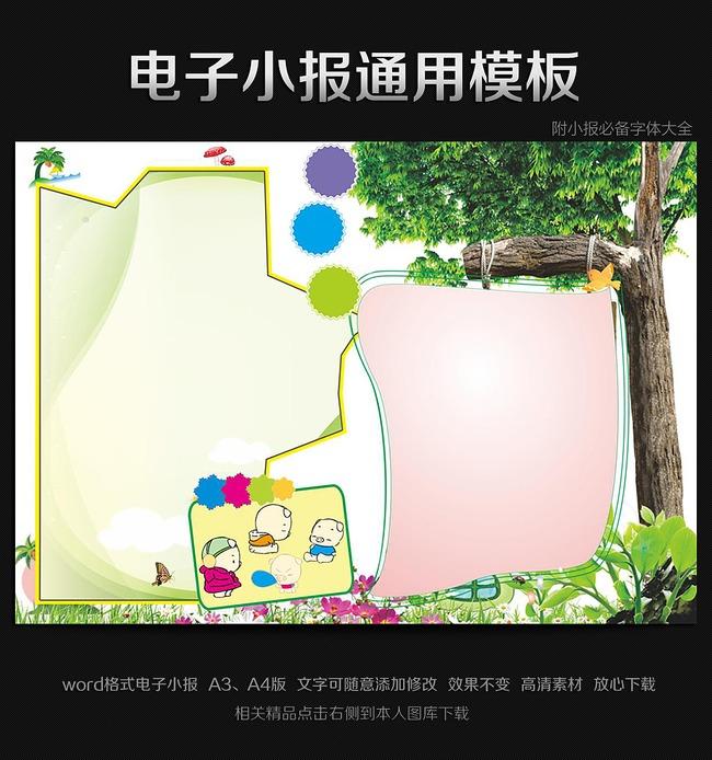 学校学生a4a3读书小报模板边框小报设计