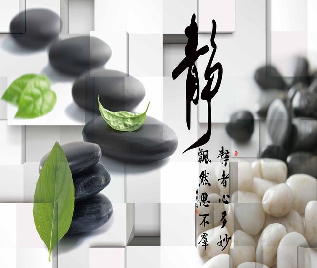 3d静字黑白石头树叶背景墙