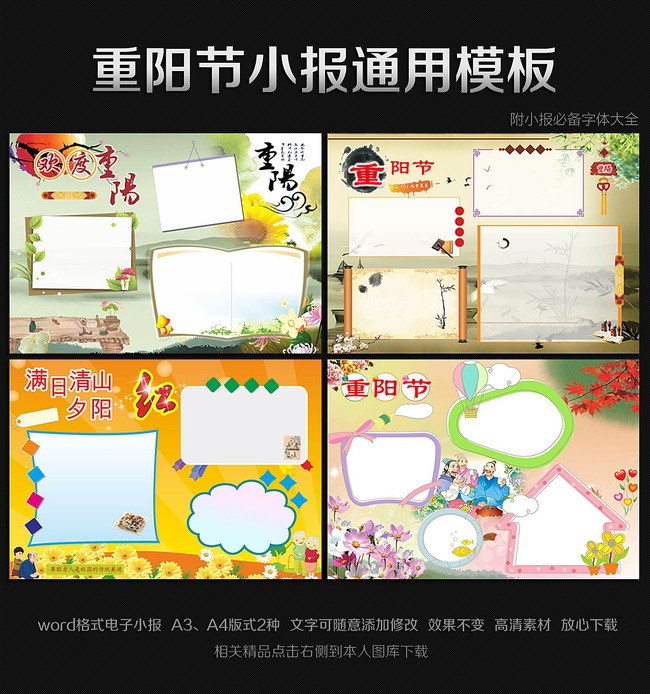 A4A3 重阳节 小报读书小报模板 边框 小报模板下