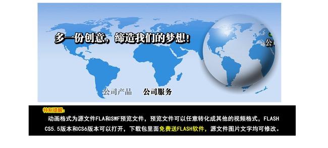 flash公司企业网站banner广告模板下载(图片编号:)
