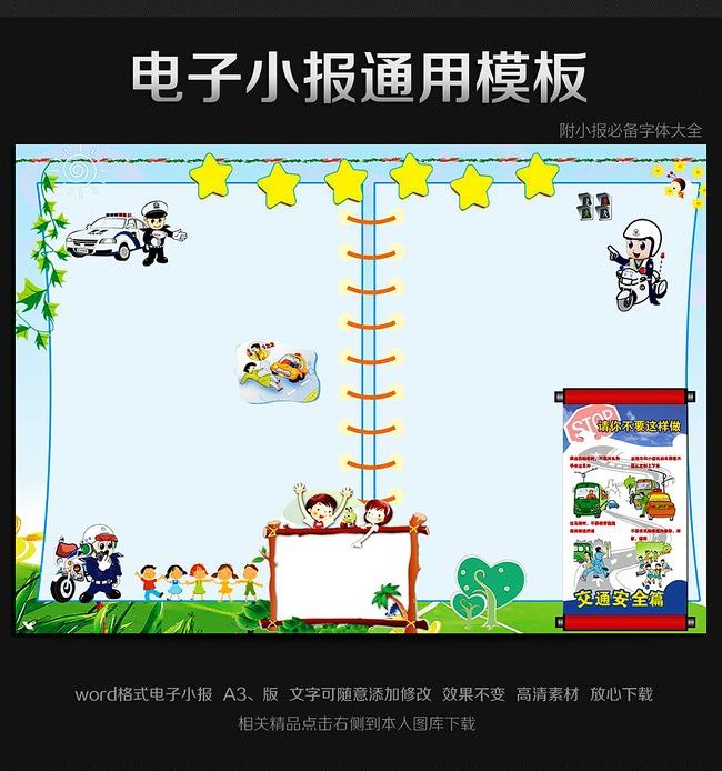 word法制交通小报版面设计模板下载(图片编号:)_小报
