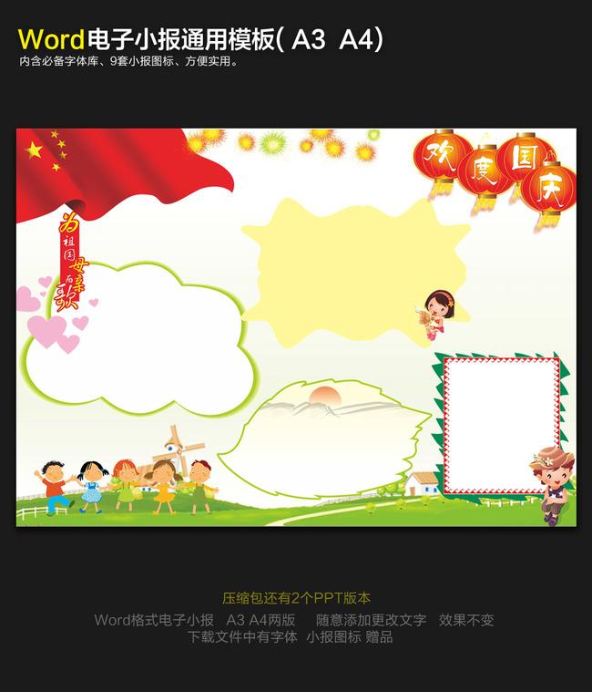 word格式庆祝国庆节小报模板校报