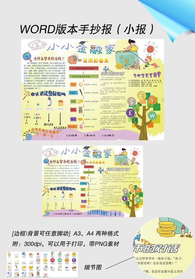word小小 金融 家手抄报学习 电脑小报 模板下载