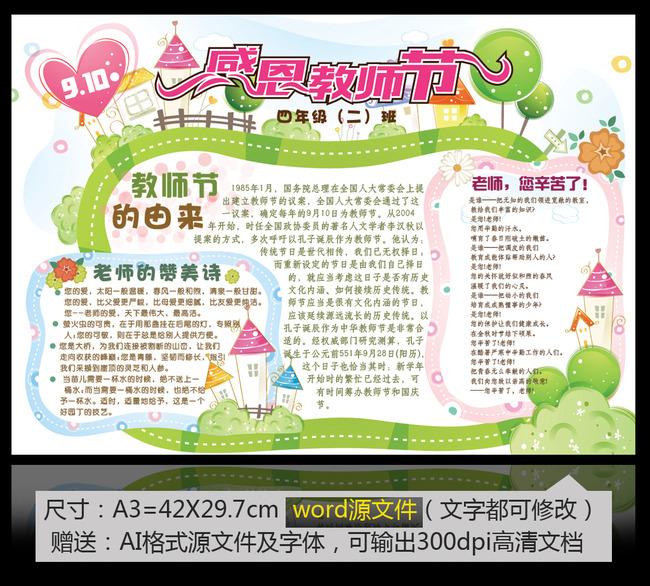 word模板下载a3