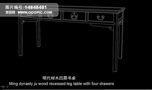 cad透视图 桌子cad透视图 家具设计 家具cad图 红木家具cad图