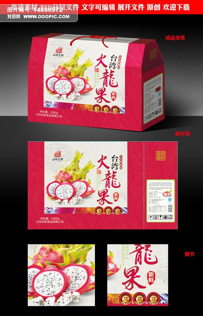火龙果包装礼盒图片