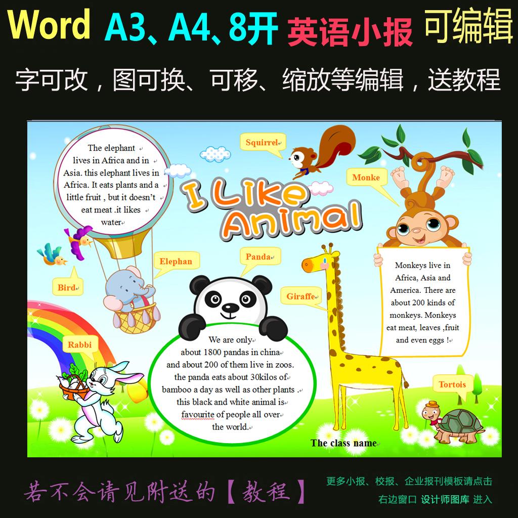 word电子小报模板英语动物简报